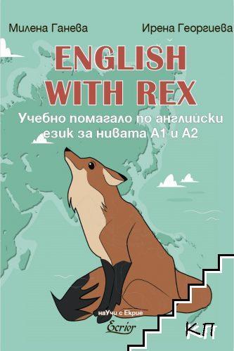 English with Rex: Учебно помагало по английски език за нивата A1 и A2
