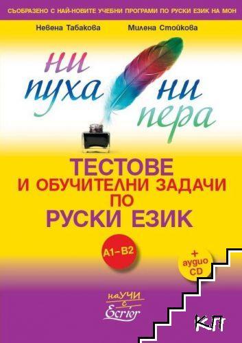 Тестове и обучителни задачи по руски език за нива A1-B2: Ни пуха, ни пера + CD