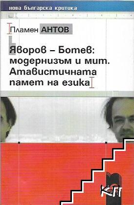 Яворов-Ботев: Модернизъм и мит. Атавистичната памет на езика