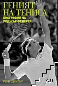Геният на тениса