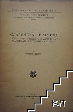 Славянска керамика в България и нейното значение за славянската археология на Балкана