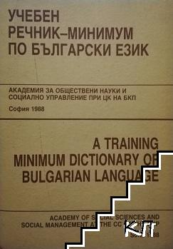 Учебен речник-минимум по български език / A Training Minimum Di