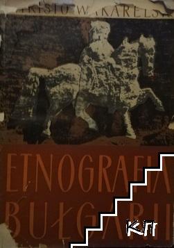 Еtnografia Bułgarii