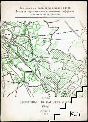 Озеленяване на населени места