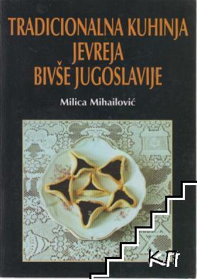Tradicionalna kuhinja jevreja bivse Jugoslavije