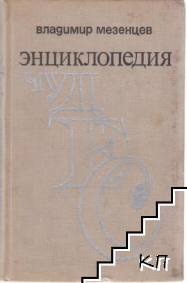 Энциклопедия чудес