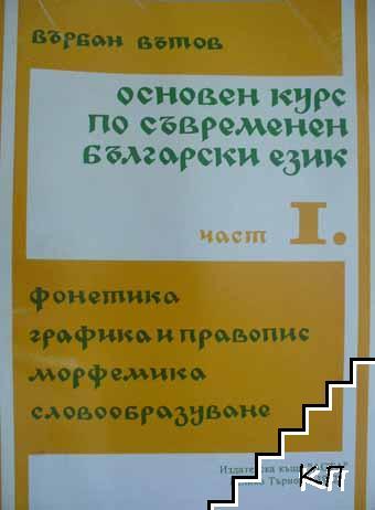 Основен курс по съвременен български език. Част 1