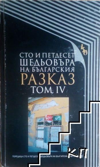 Сто и петдесет шедьовъра на българския разказ. Том 4