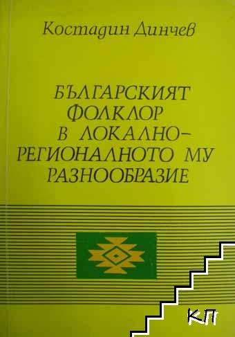 Българският фолклор в локално-регионалното му разнообразие
