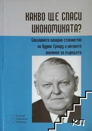 Какво ще спаси икономиката? Социалното пазарно стопанство на Лудвиг Ерхард и неговото значение за бъдещето