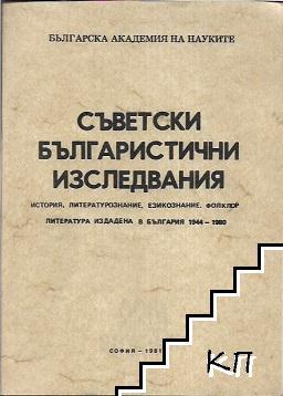 Съветски българистични изследвания
