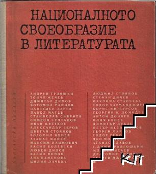 Националното своеобразие в литературата