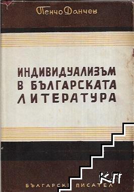 Индивидуализъм в българската литература