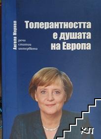Толерантността е душата на Европа