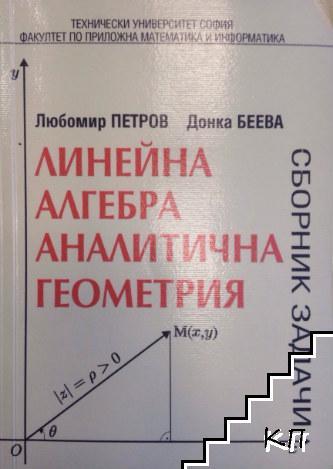 Линейна алгебра. Аналитична геометрия