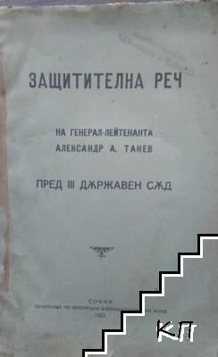 Защитителна реч на Генерал-Лейтенанта Александър А. Танев пред III Държавен съд