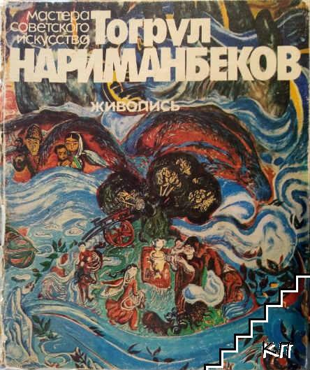 Тогрул Нариманбеков. Живопись