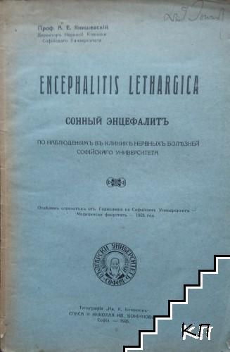 Encephalitis Lethargica. Сонный энцефалит