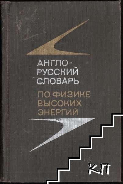 Англо-русский словарь по физике высоких энергий