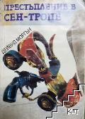 Престъпление в Сен Тропе