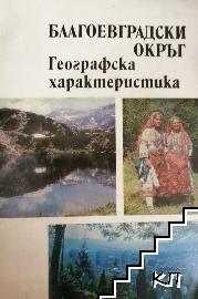 Благоевградски окръг: Географска характеристика