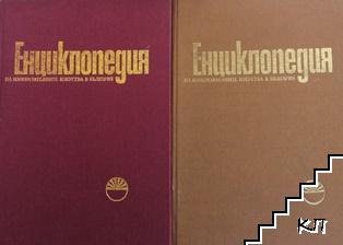 Енциклопедия на изобразителни изкуства в България. Том 1-2