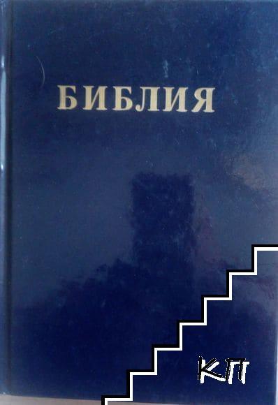 Библия, или книгите на свещеното писание на Стария и Новия завет