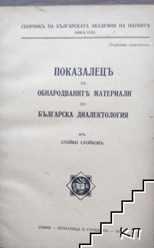 Показалецъ на обнародваните материали по българска диалектология