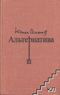 Альтернатива в четырех книгах. Книга 3