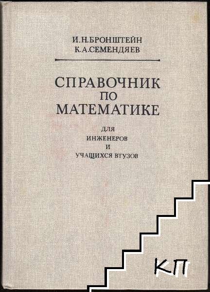 Справочник по математике для инженеров и учащихся втузов