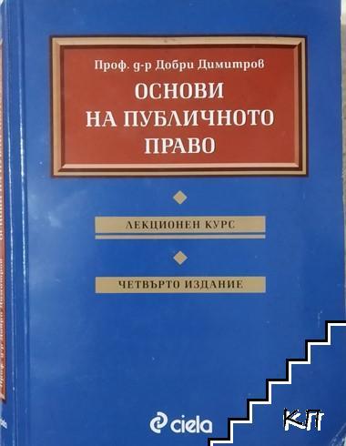 Основи на публичното право