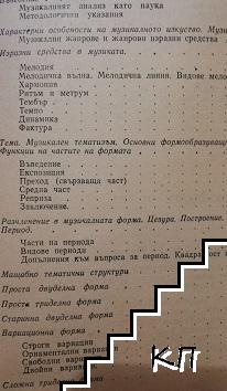 Музикален анализ (Допълнителна снимка 1)