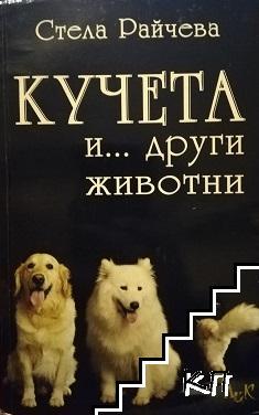 Кучета и... други животни