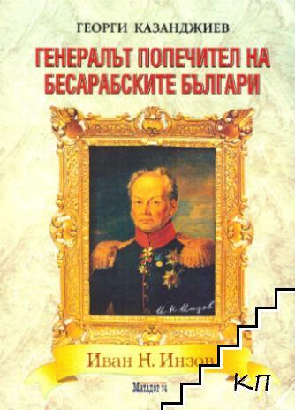 Генералът попечител на бесарабските българи