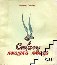 Соколъ - юнашка птица