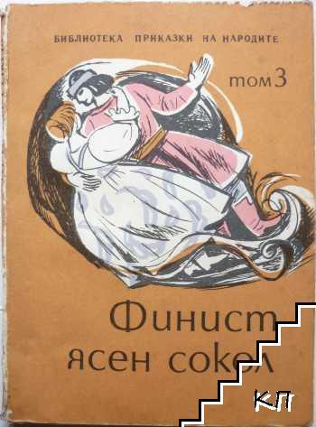 Приказки на съветските народи. Том 3: Финист - ясен сокол