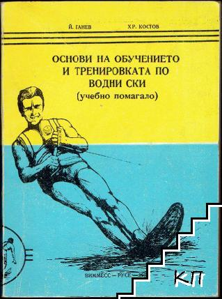 Основи на обучението и тренировката по водни ски