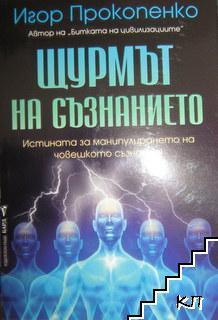 Щурмът на съзнанието