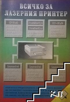 Всичко за лазерния принтер