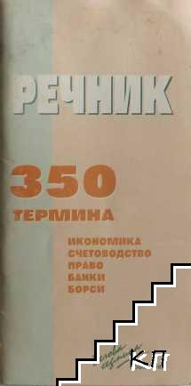 Речник 350 термина. Икономика, счетоводство, право, банки, борси