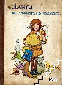 Алиса въ страната на чудесата