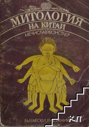 Митология на Китай