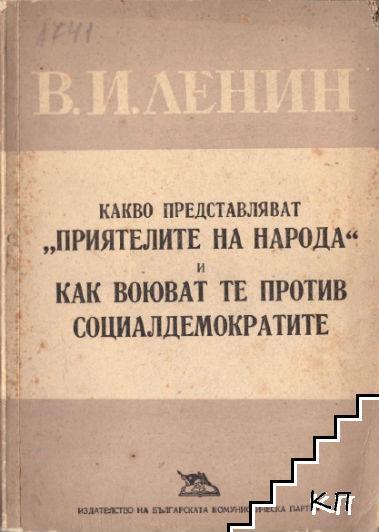 """Какво представляват """"приятелите на народа"""" и как воюват те против социалдемократите"""