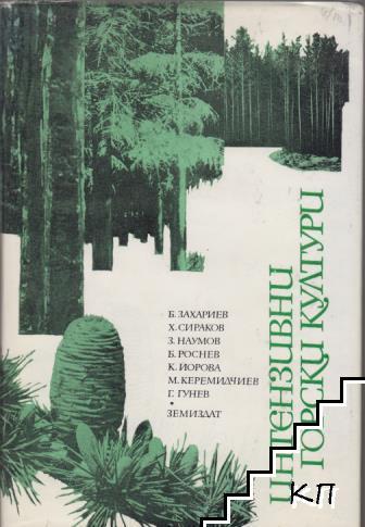 Интензивни горски култури