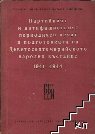 Партийният и антифашисткият периодичен печат в подготовката на Деветосептемврийското народно въстание 1941-1944 г.