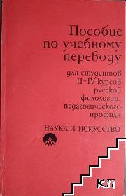 Пособие по учебному переводу для студентов II-IV курсов русской филологии, педагогического профиля