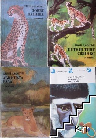 Зовът на Пипа / Петнистият сфинкс / Лъвицата Елза / Приятели от гората