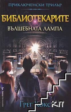Библиотекарите. Книга 1: Вълшебната лампа