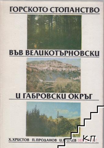 Горското стопанство във Великотърновски и Габровски окръг
