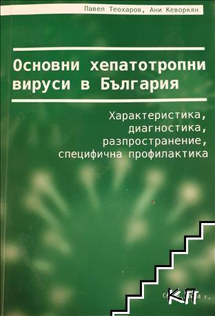Основни хепатотропни вируси в България